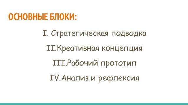 План и стратегия медиапроекта Slide 2