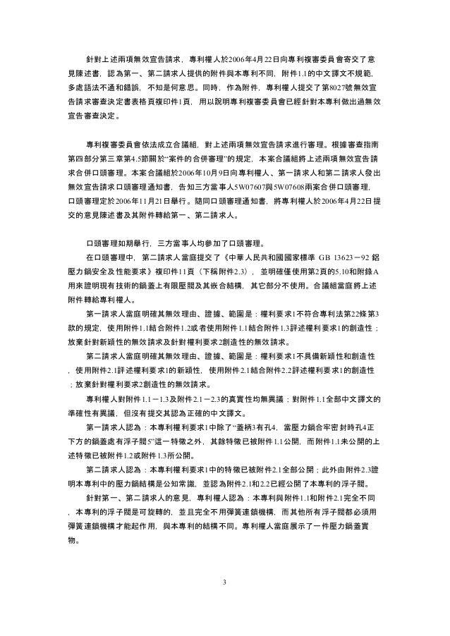 針對上述兩項無效宣告請求,專利權人於2006年4月22日向專利複審委員會寄交了意 見陳述書,認為第一、第二請求人提供的附件與本專利不同,附件1.1的中文譯文不規範, 多處語法不通和錯誤,不知是何意思。同時,作為附件,專利權人提交了第8027...