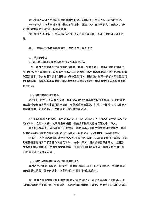 """2006年11月22日專利複審委員會收到專利權人的陳述書,重述了其口審時的意見。 2006年11月23日專利權人再次提交了陳述書,重述了其口審時的意見,並提交了""""多 家報社對本案的報導""""等八份參考資料。 2006年11月28日第一、第二..."""