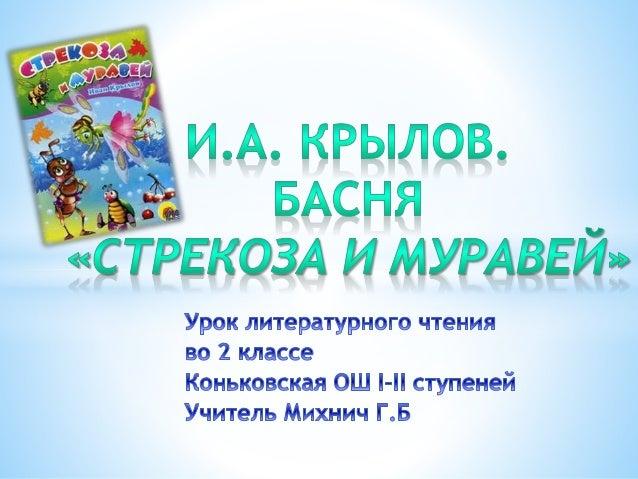 И.А.Крылов родился 13 февраля 1769 года в Москве в семье отставного офицера. В детстве Крылов по бедности не получил должн...