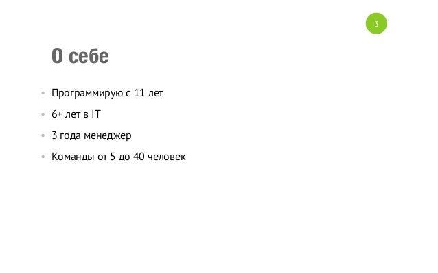 «Как выковать процесс самому» –Михаил Вязанкин, 2ГИС Slide 3