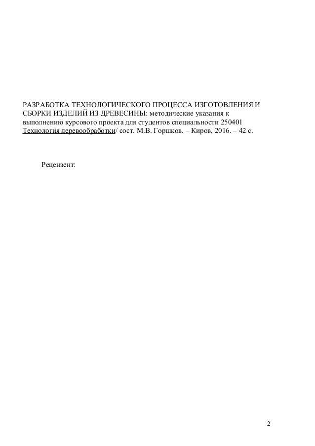 методичка курсовой проект техпроцесс изготовления и сборки