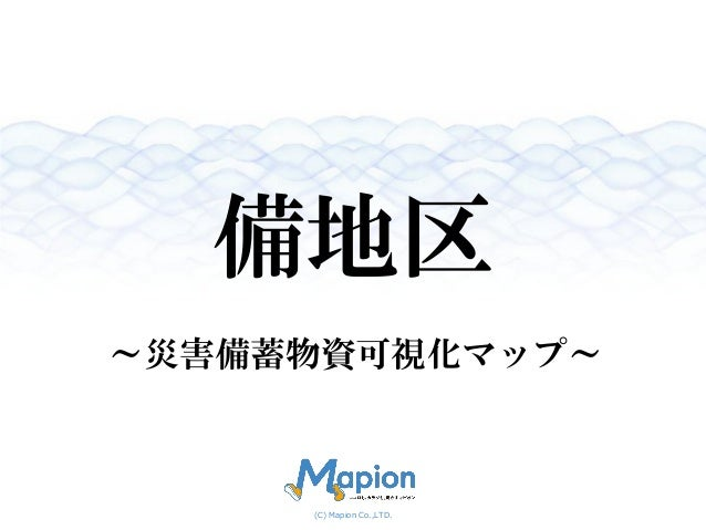 (C) Mapion Co.,LTD. 備地区 ~災害備蓄物資可視化マップ~