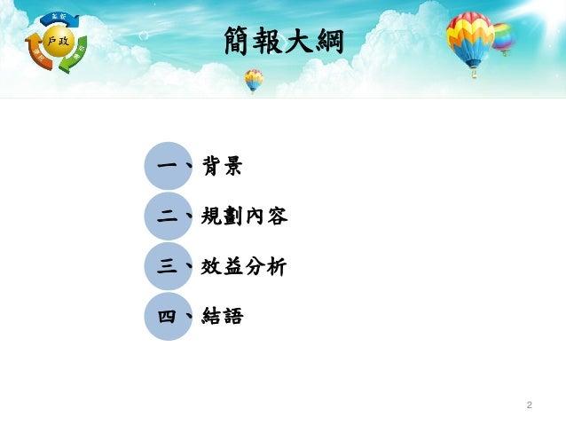 2016晶片國民身分證簡報 Slide 2