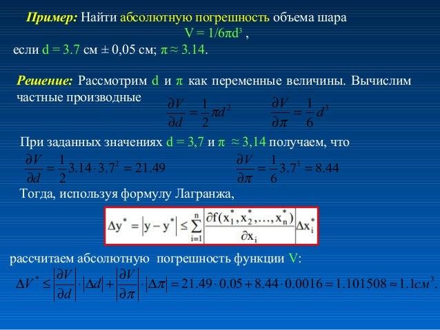 Решение задач абсолютной и относительной погрешности решение задач на плотность и объем