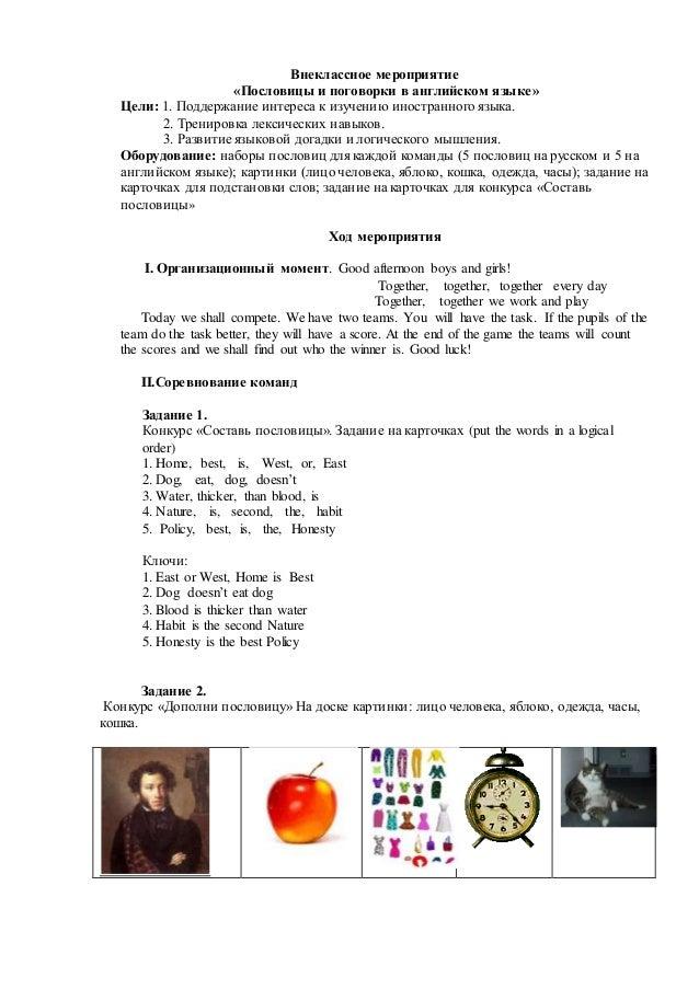 Внеклассное мероприятие «Пословицы и поговорки в английском языке» Цели: 1. Поддержание интереса к изучению иностранного я...