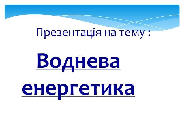 Воднева енергетика Презентація на тему :