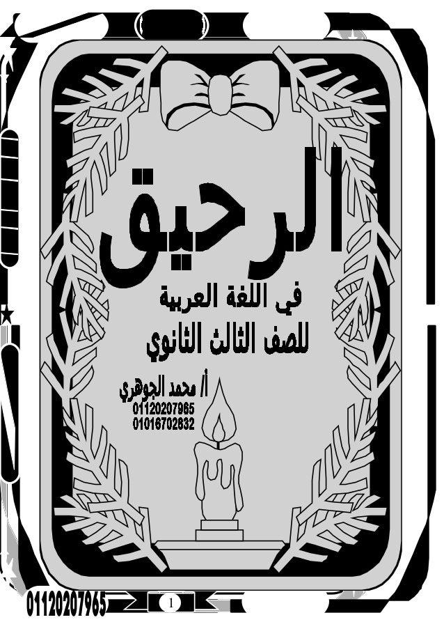 كتاب الرحيق فى اللغة العربية للصف الثالث الثانوى
