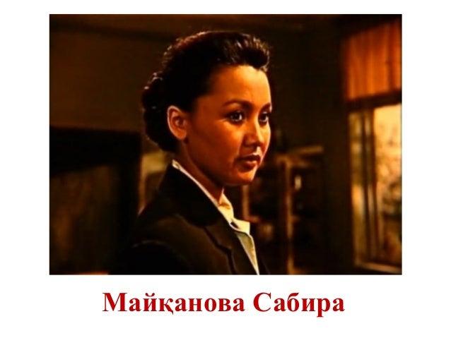 Майканова сабира