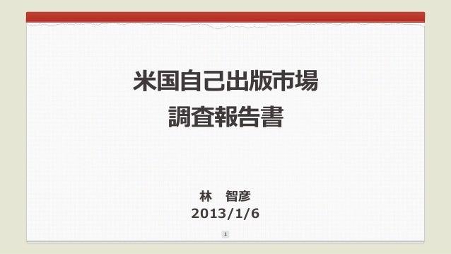 ⽶国⾃⼰出版市場 調査報告書 林智彦 2013/1/6 1