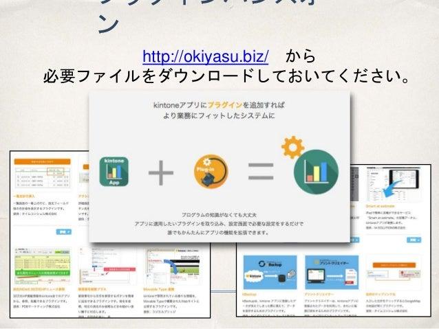 プラグインハンズオ ン http://okiyasu.biz/ から 必要ファイルをダウンロードしておいてください。