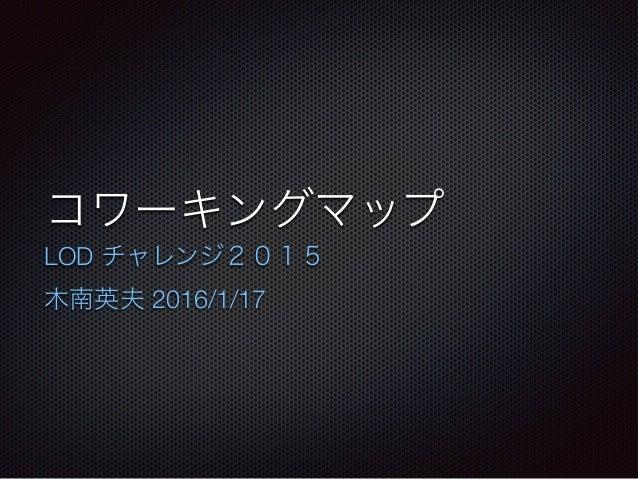 コワーキングマップ LOD チャレンジ2015 木南英夫 2016/1/17