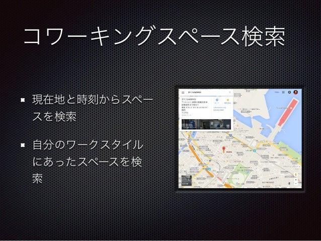 コワーキングスペース検索 現在地と時刻からスペー スを検索 自分のワークスタイル にあったスペースを検 索