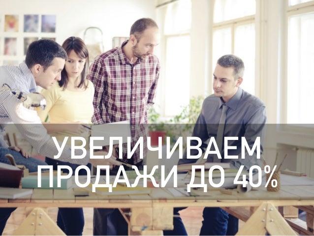 УВЕЛИЧИВАЕМ ПРОДАЖИ ДО 40%