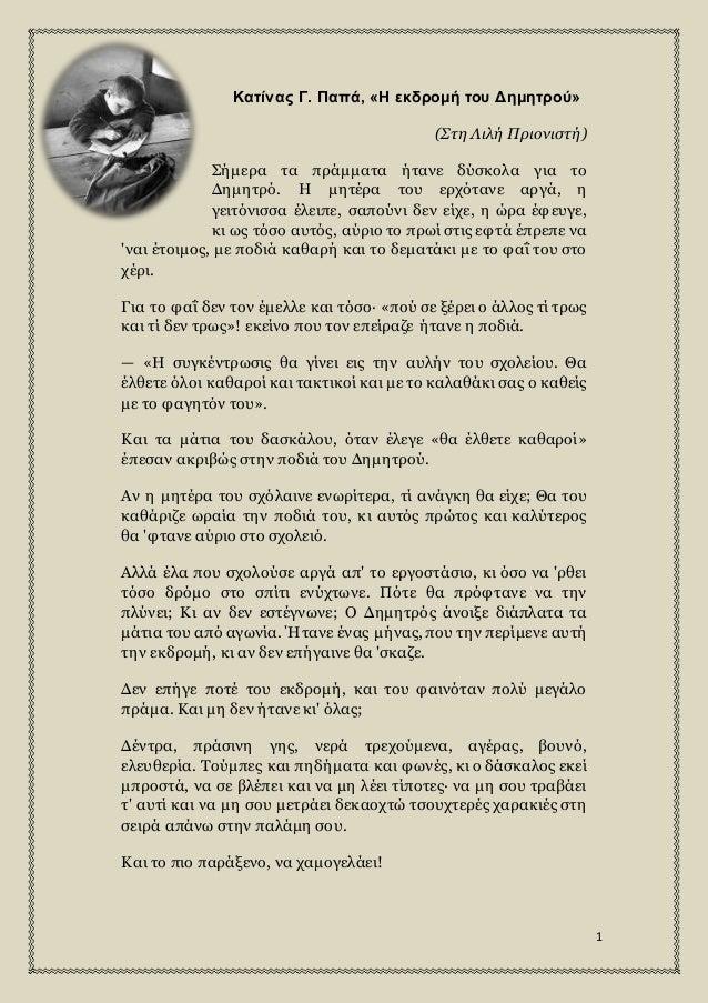 1 Κατίνας Γ. Παπά, «Η εκδρομή του Δημητρού» (Στη Λιλή Πριονιστή) Σήμερα τα πράμματα ήτανε δύσκολα για το Δημητρό. Η μητέρα...
