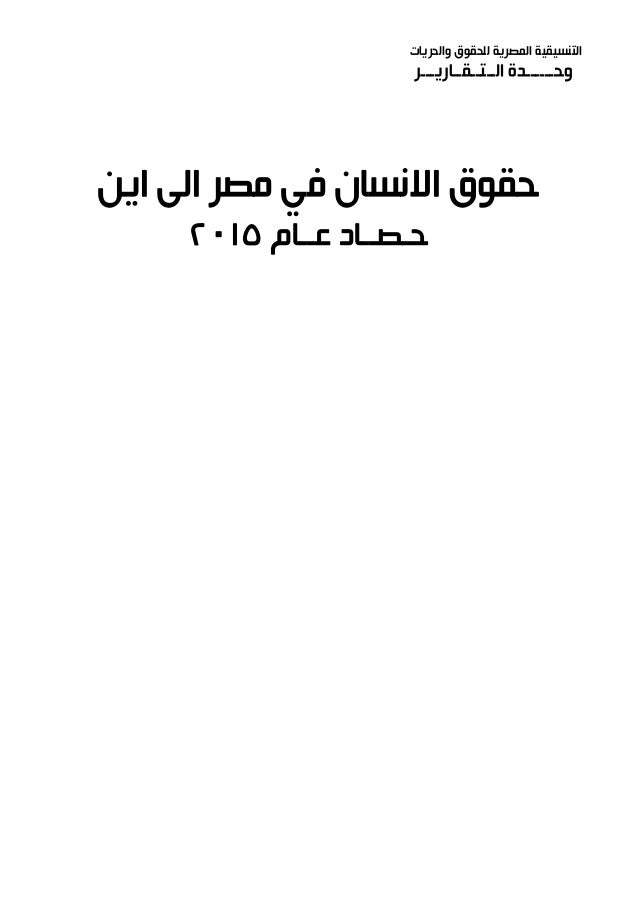 ?حقوق الانسان في مصر الي أين Slide 2