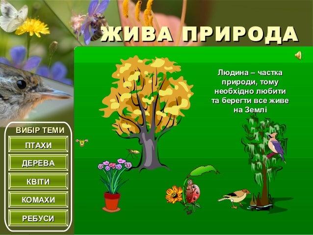 екологічне виховання Slide 2