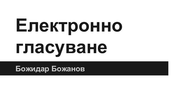 Електронно гласуване Божидар Божанов