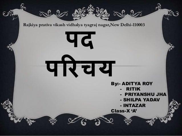 पद परिचयBy:- ADITYA ROY - RITIK - PRIYANSHU JHA - SHILPA YADAV - INTAZAR Class-X 'A' Rajkiya prativa vikash vidhalya tyagr...