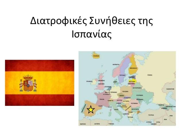 Διατροφικές Συνήθειες της Ισπανίας