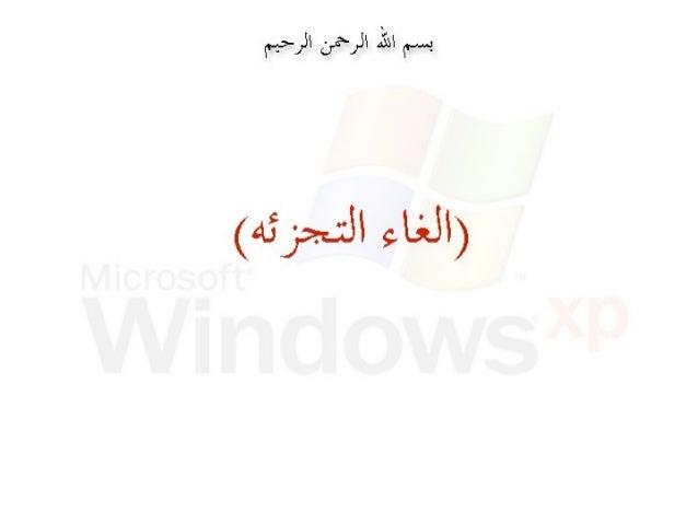يسم اذ الرحمن الرحم  زا لغا ع ا لثعهزئه)