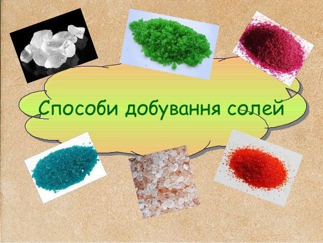 Способи добування солей
