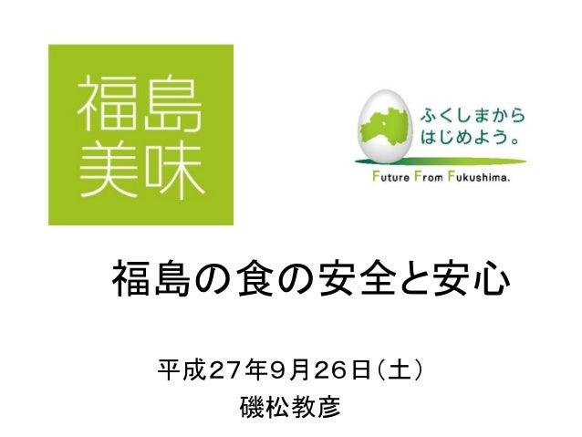 福島の食の安全と安心 平成27年9月26日(土) 磯松教彦