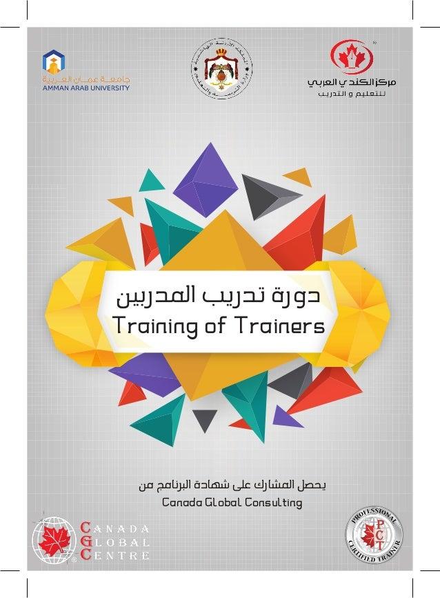 اﻟﻤﺪرﺑﻴﻦ ﺗﺪرﻳﺐ دورة Training of Trainers ﻣﻦ اﻟﺒﺮﻧﺎﻣﺞ ﺷﻬﺎدة ﻋﻠﻰ اﻟﻤﺸﺎرك ﻳﺤﺼﻞ Canada Global Consulting