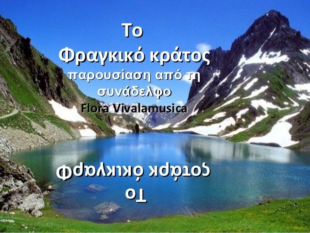 ΤοΤο Φραγκικό κράτοςΦραγκικό κράτος παρουσίαση από τηπαρουσίαση από τη συνάδελφοσυνάδελφο Flora VivalamusicaFlora Vivalamu...