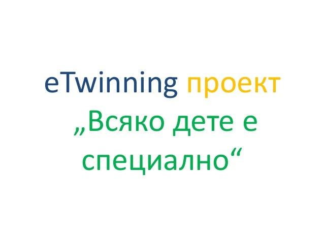 """eTwinning проект """"Всяко дете е специално"""""""