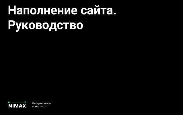 Наполнение сайта. Руководство h Интерактивное агентство