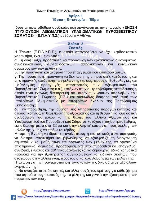 Ένωση Πτυχιούχων Αξιωματικών και Υπαξιωματικών Π.Σ. http://epayps.blogspot.com https://twitter.com/epayps https://www.face...