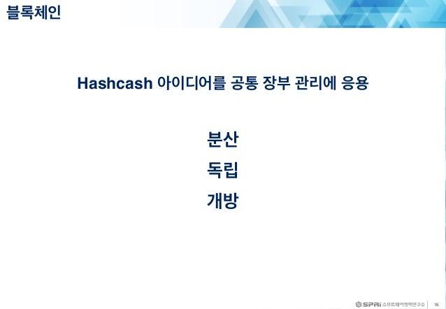 Hashcash 아이디어를 공통 장부 관리에 응용 분산 독립 개방 블록체인 16