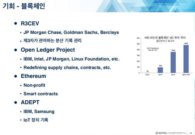 ● R3CEV • JP Morgan Chase, Goldman Sachs, Barclays • 제3자가 관여하는 분산 기록 관리 ● Open Ledger Project • IBM, Intel, JP Morgan, Lin...