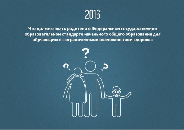 2016  Что должны знать родители о Федеральном государственном образовательном стандарте начального общего образования для ...
