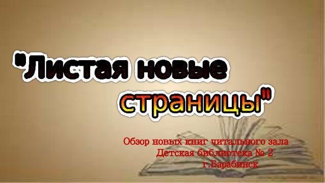 Обзор новых книг читального зала Детская библиотека № 2 г.Барабинск