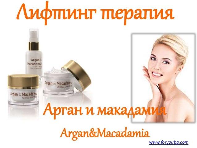 Лифтинг терапия Арган и макадамия Argan&Macadamiawww.foryoubg.com