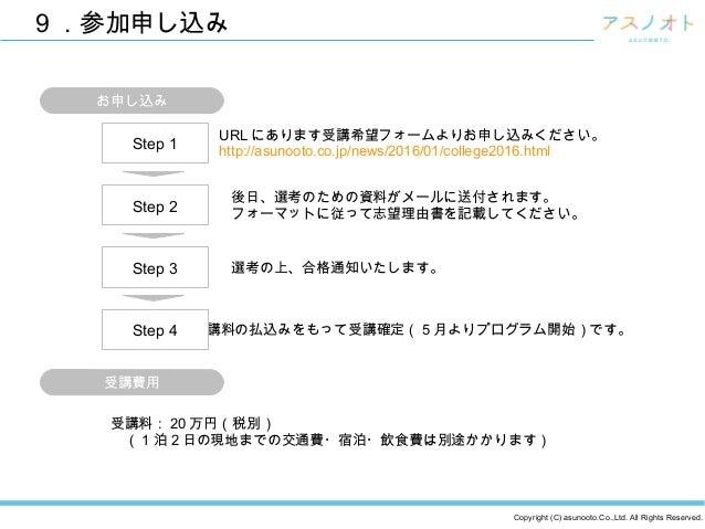 Copyright (C) asunooto.Co.,Ltd. All Rights Reserved. 受講料: 20 万円(税別)  ( 1 泊 2 日の現地までの交通費・宿泊・飲食費は別途かかります) 9 .参加申し込み URL にありま...
