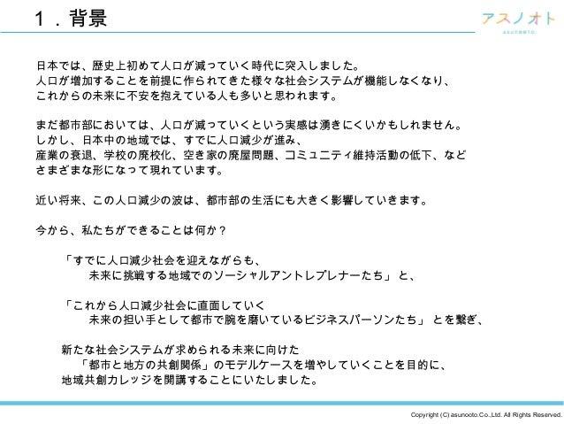 Copyright (C) asunooto.Co.,Ltd. All Rights Reserved. 1.背景 日本では、歴史上初めて人口が減っていく時代に突入しました。 人口が増加することを前提に作られてきた様々な社会システムが機能しなく...