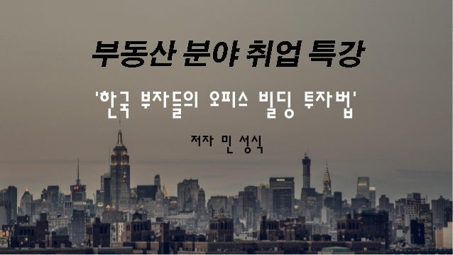 - 1 -www.minsungsik.com '한국 부자들의 오피스 빌딩 투자법' 저자 민 성식