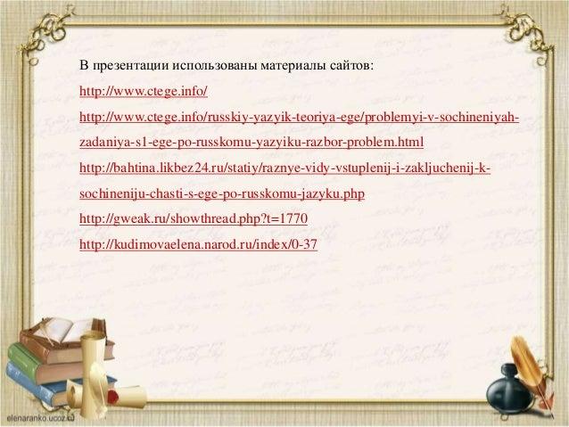 В презентации использованы материалы сайтов: http://www.ctege.info/ http://www.ctege.info/russkiy-yazyik-teoriya-ege/probl...