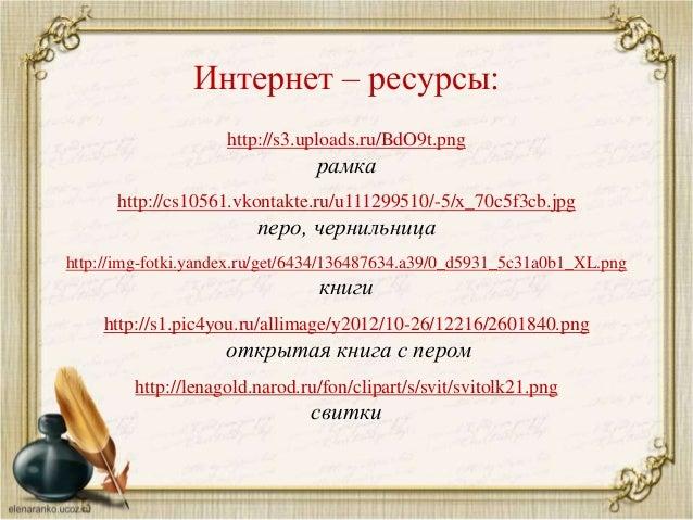 http://s3.uploads.ru/BdO9t.png рамка http://cs10561.vkontakte.ru/u111299510/-5/x_70c5f3cb.jpg перо, чернильница http://img...