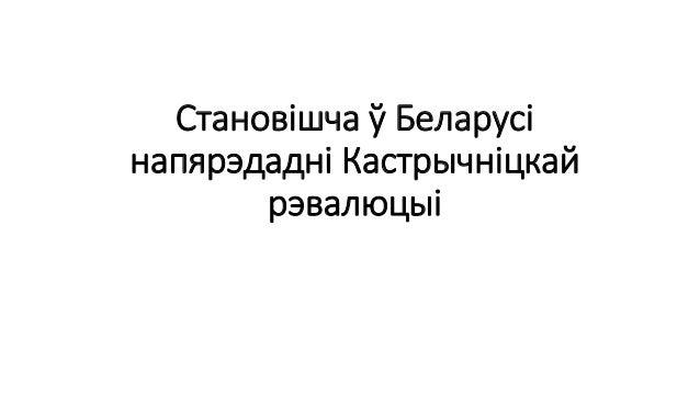 Становішча ў Беларусі напярэдадні Кастрычніцкай рэвалюцыі