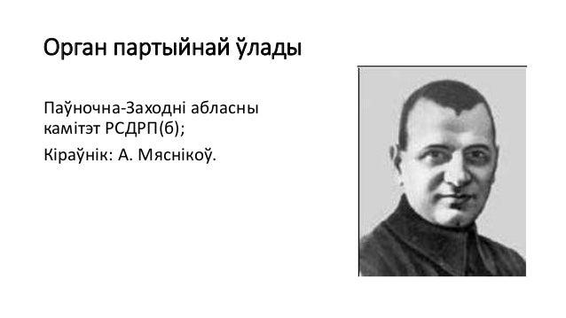 Орган партыйнай ўлады Паўночна-Заходні абласны камітэт РСДРП(б); Кіраўнік: А. Мяснікоў.