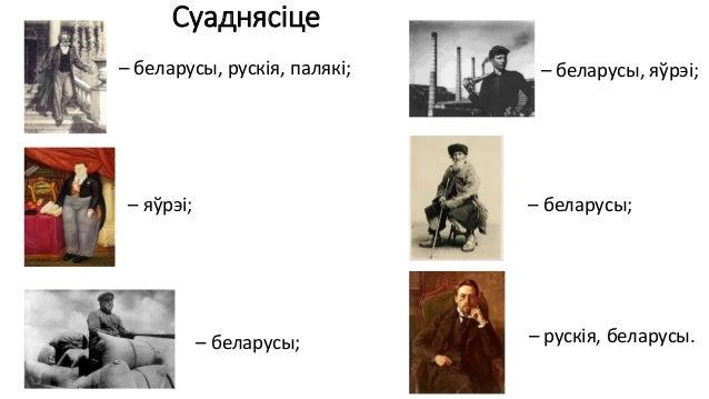 Суаднясіце – беларусы, рускія, палякі; – яўрэі; – беларусы; – беларусы, яўрэі; – беларусы; – рускія, беларусы.