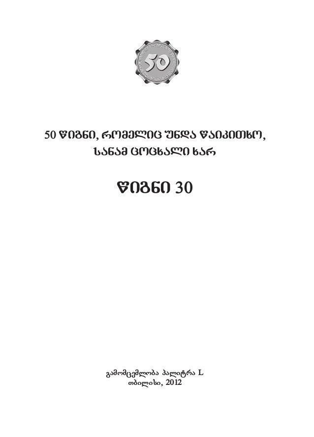 50 wigni, romelic unda waikiTxo, sanam cocxali xar wigni 30 gamomcemloba palitra L Tbilisi, 2012