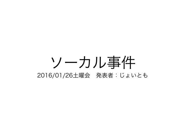 ソーカル事件 2016/01/26土曜会発表者:じょいとも
