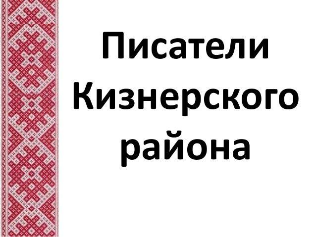 Писатели Кизнерского района