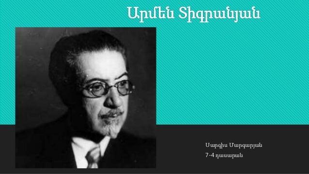 Արմեն Տիգրանյան Սարգիս Մարգարյան 7-4 դասարան