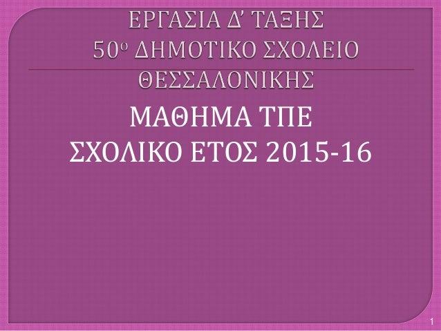 ΜΑΘΗΜΑ ΤΠΕ ΣΧΟΛΙΚΟ ΕΤΟΣ 2015-16 1